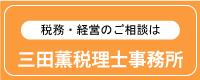 三田薫税理士事務所